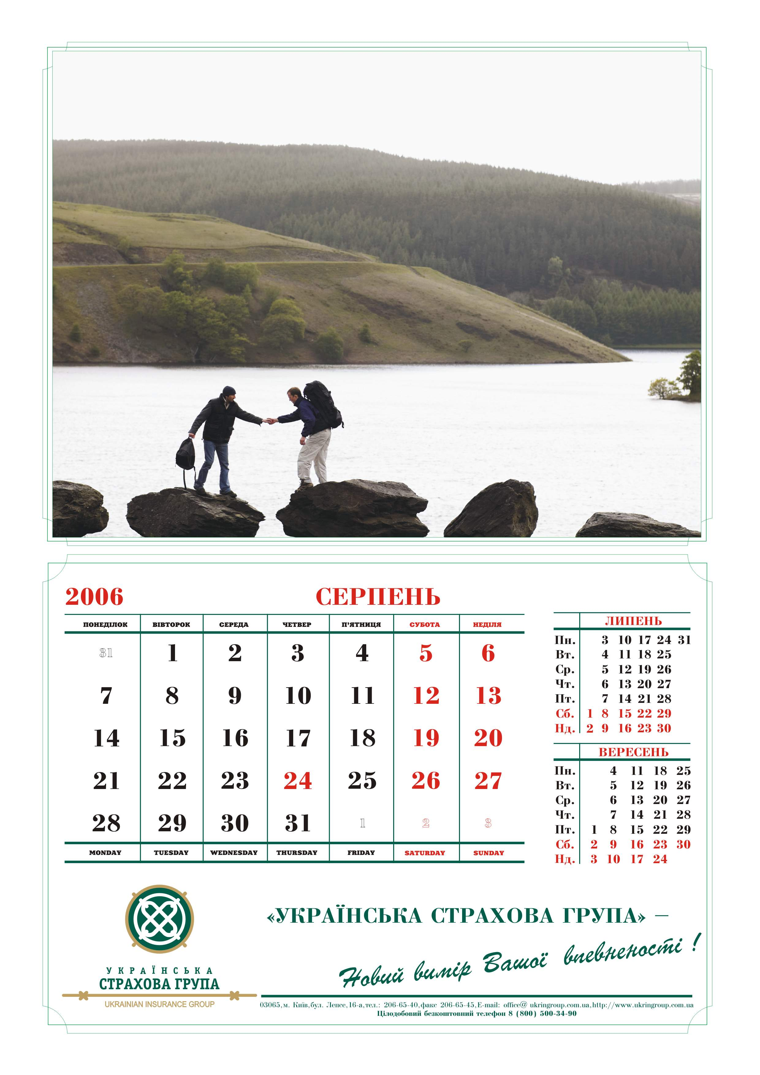 Дизайн настенного перекидного календаря для страховой компании. Август