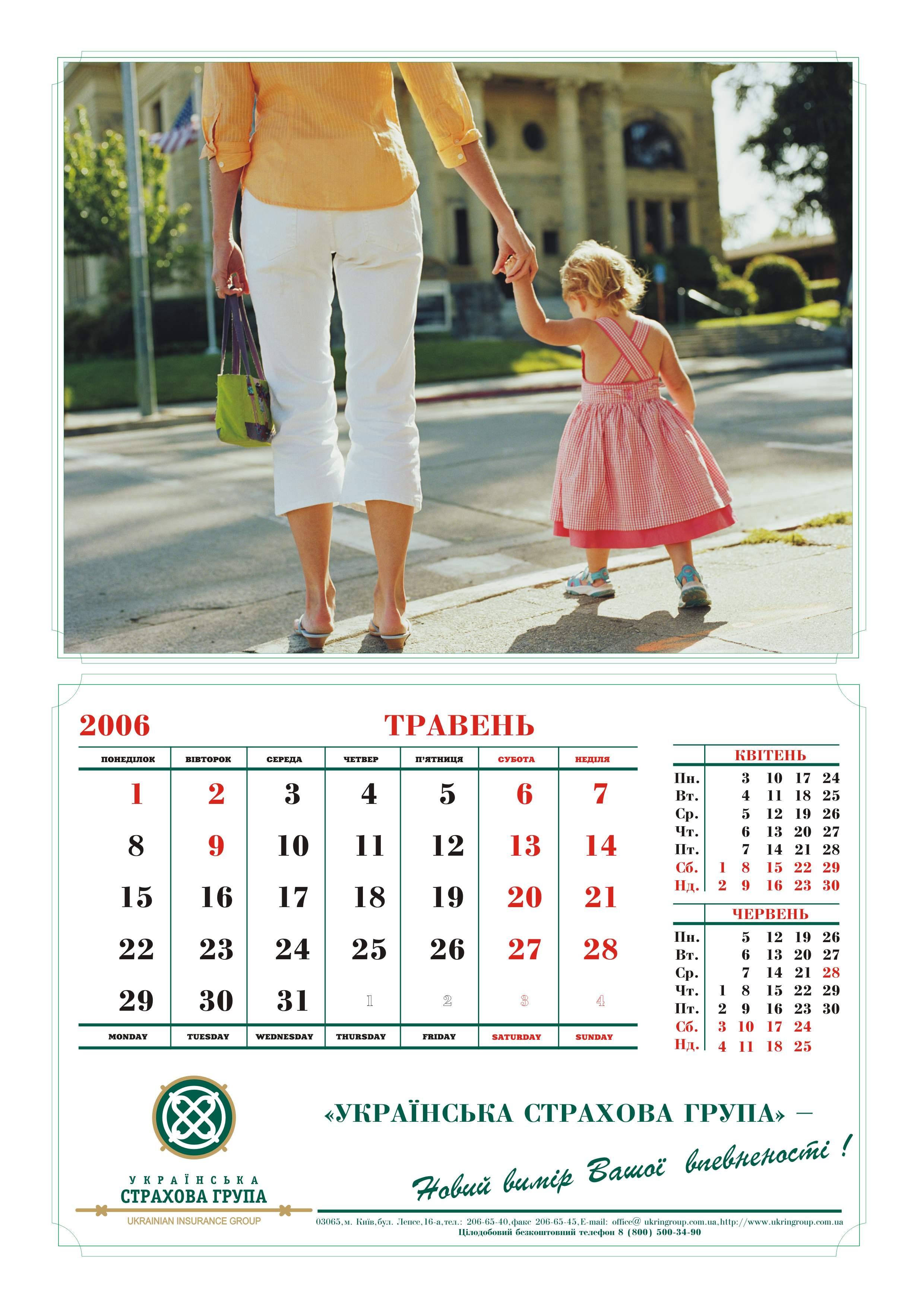 Дизайн настенного перекидного календаря для страховой компании. Май