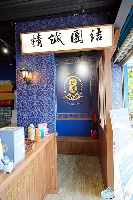 馬祖奶茶松竹旗艦店