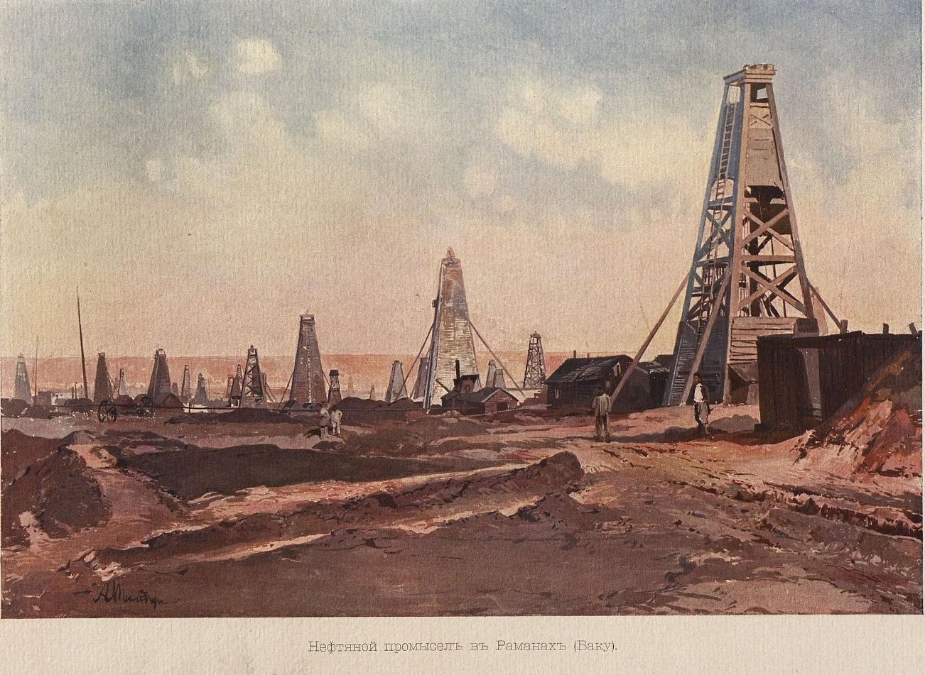 07. Нефтяной промысел в Раманах (Баку)