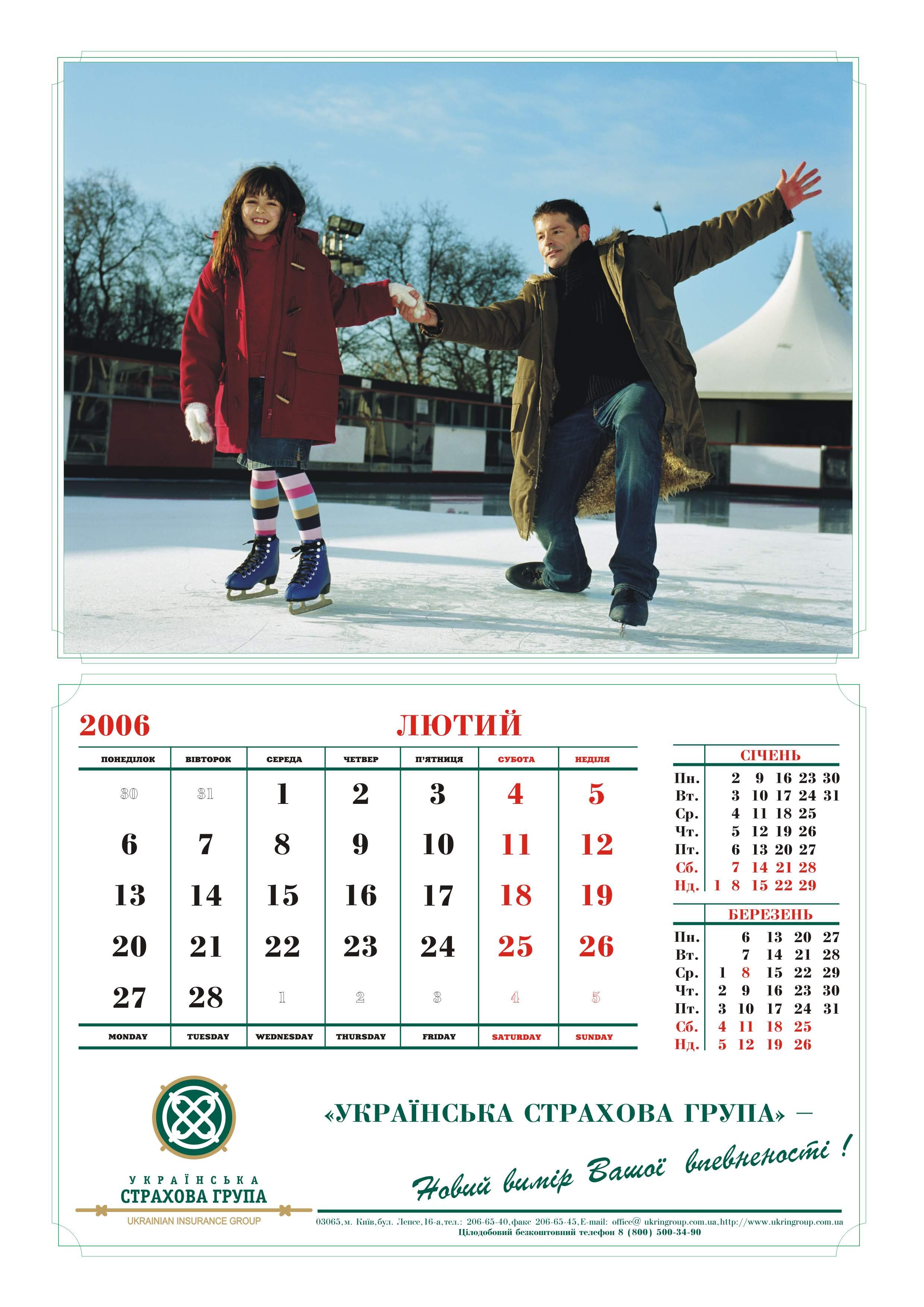 Дизайн настенного перекидного календаря для страховой компании. Февраль