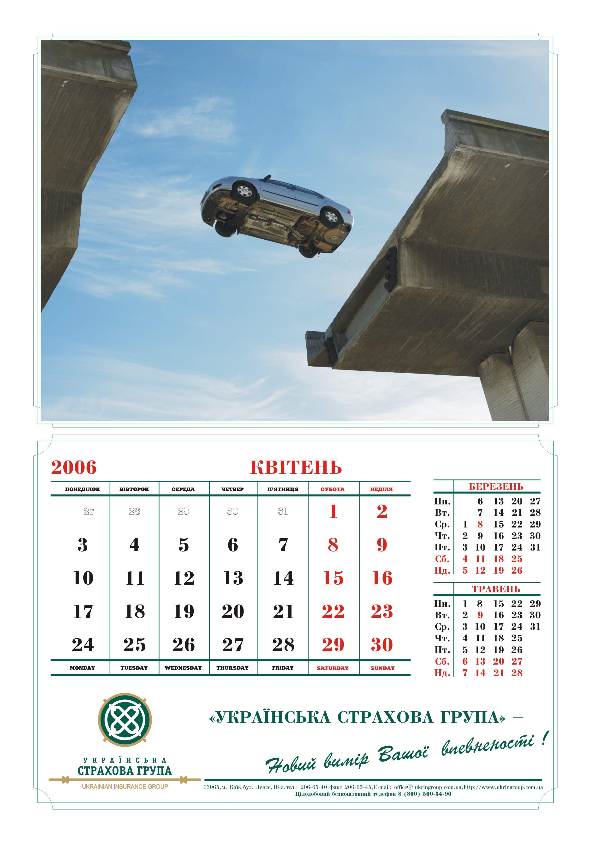 Дизайн настенного перекидного календаря для страховой компании. Апрель