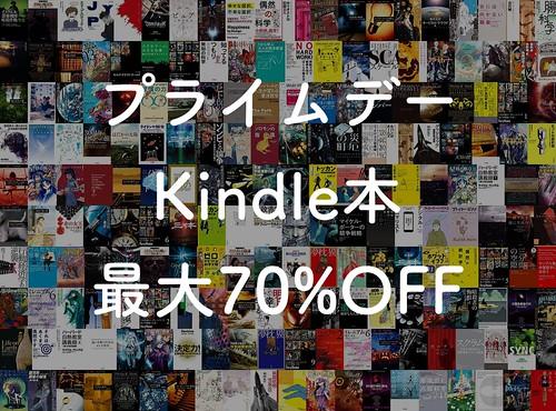 プライムデー2021 Kindle本最大70%OFF