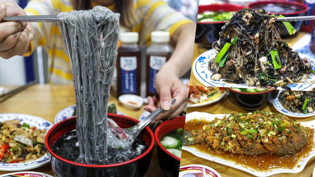 在地人推薦吃這間阿挺海鮮,創意菜色讓人難忘!獨特的墨魚小管麵線