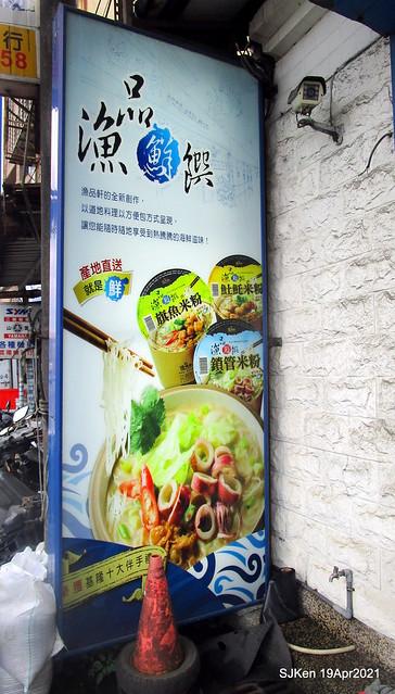 「漁品酥」(Taiwan seafood light dishes store),Keelung, North Taiwan, Apr 21, 2021. SJKen