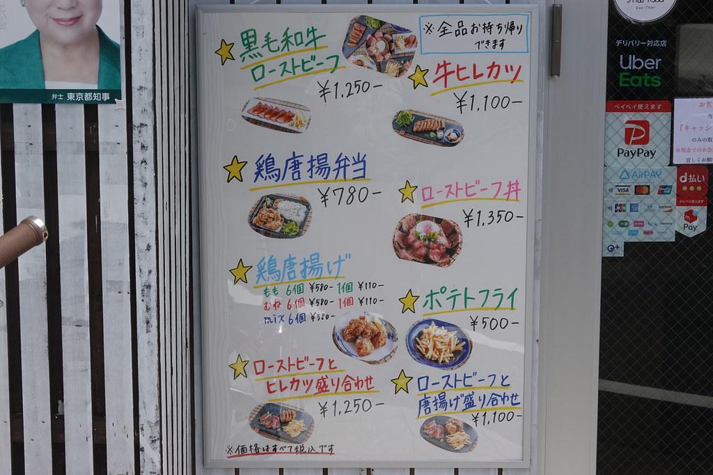 肉肉kitchen(練馬)