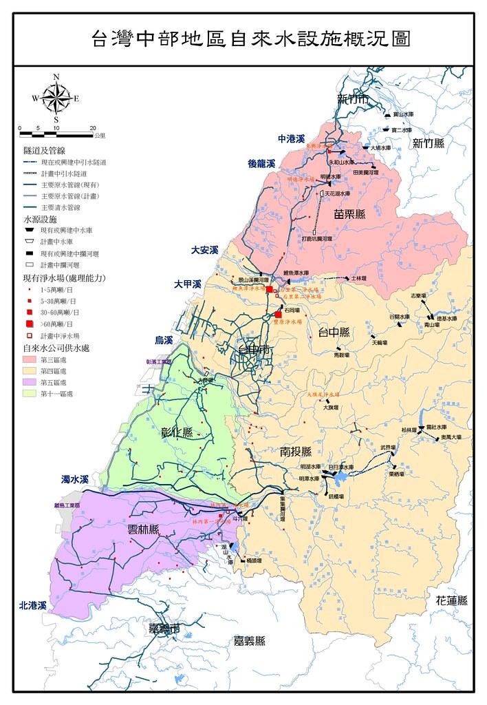 台灣中部地區自來水設施系統圖