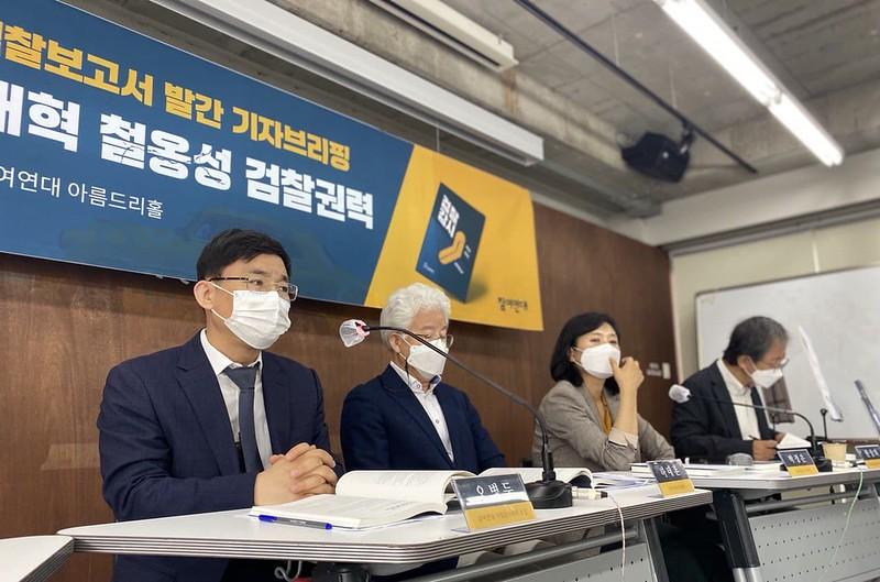 문재인정부 4년 검찰보고서 발간 기자회견