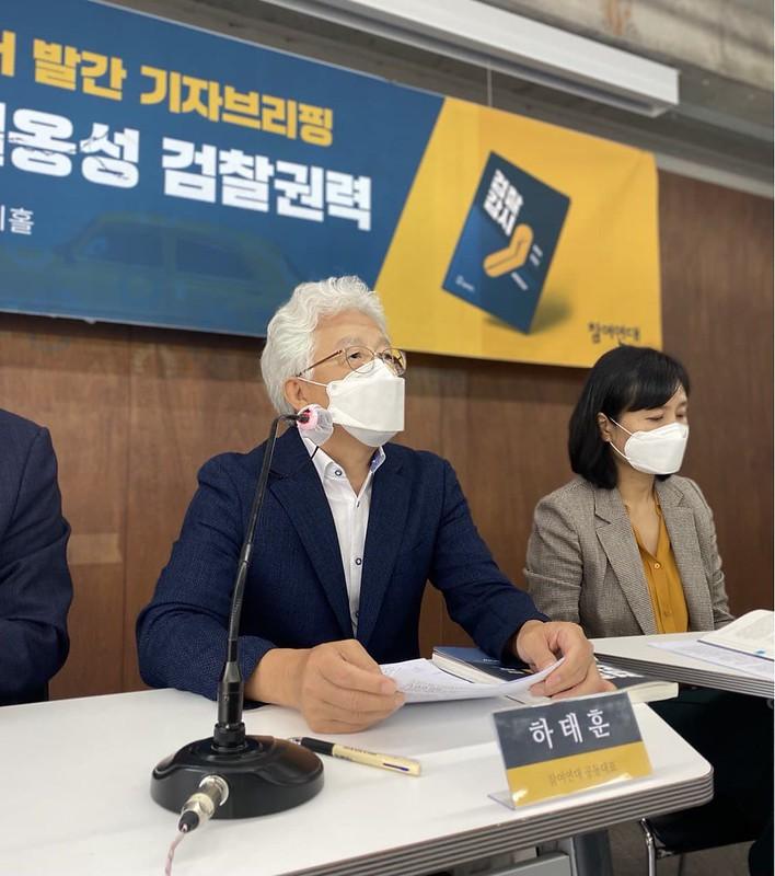 하태훈 참여연대 공동대표