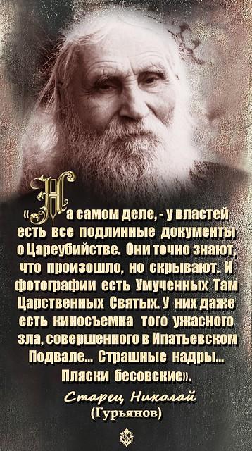 Николай Гурьянов