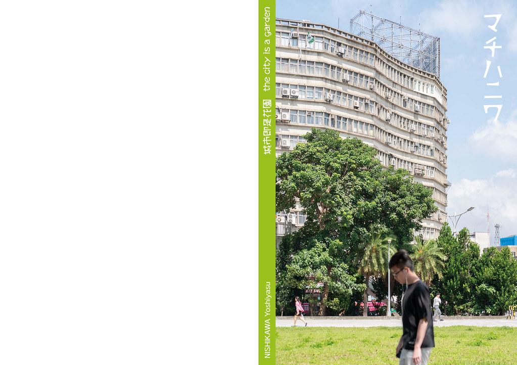 """""""the city is a garden"""" photo book"""