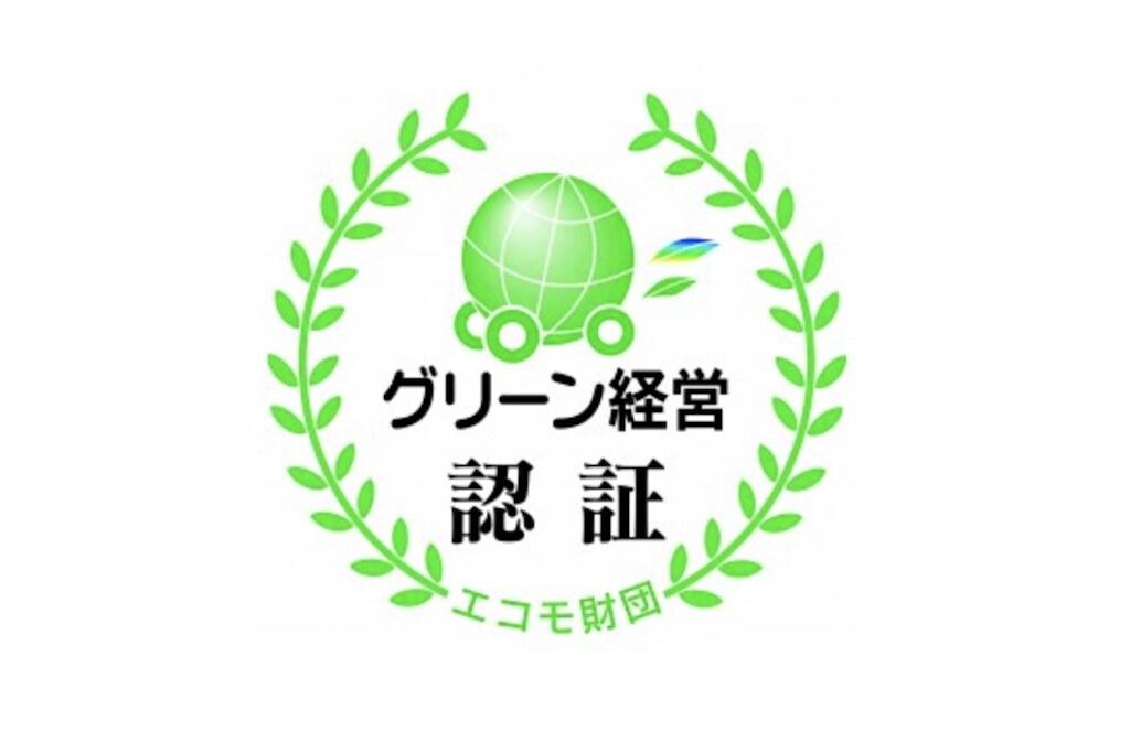 「グリーン経営」認証