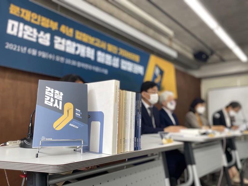 2021월 6월 9일 문재인정부 4년 검찰보고서 발간 기자회견. 책자 사진