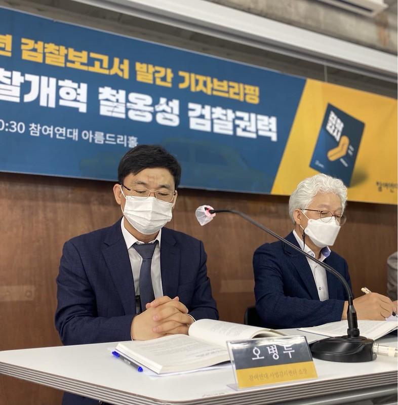 오병두 참여연대 사법감시센터 소장