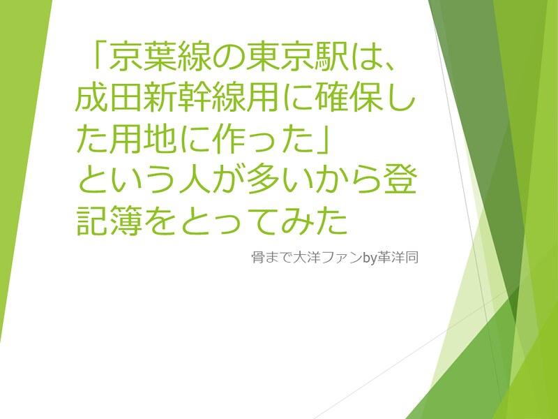 京葉線東京駅の登記と成田新幹線東京駅 (1)