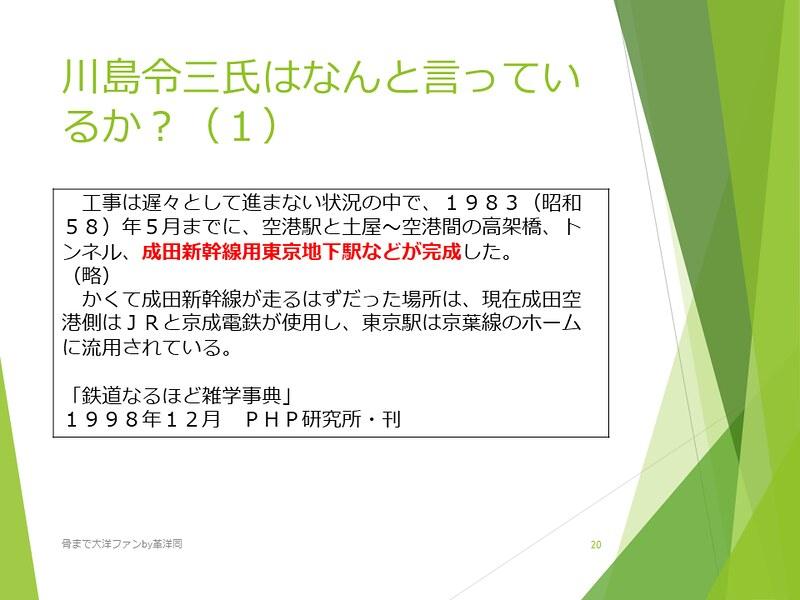 京葉線東京駅の登記と成田新幹線東京駅 (20)