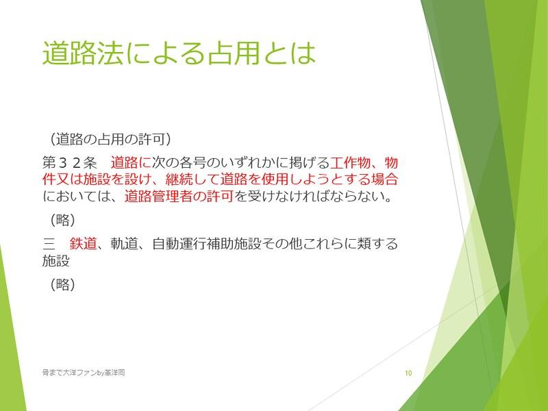 京葉線東京駅の登記と成田新幹線東京駅 (10)