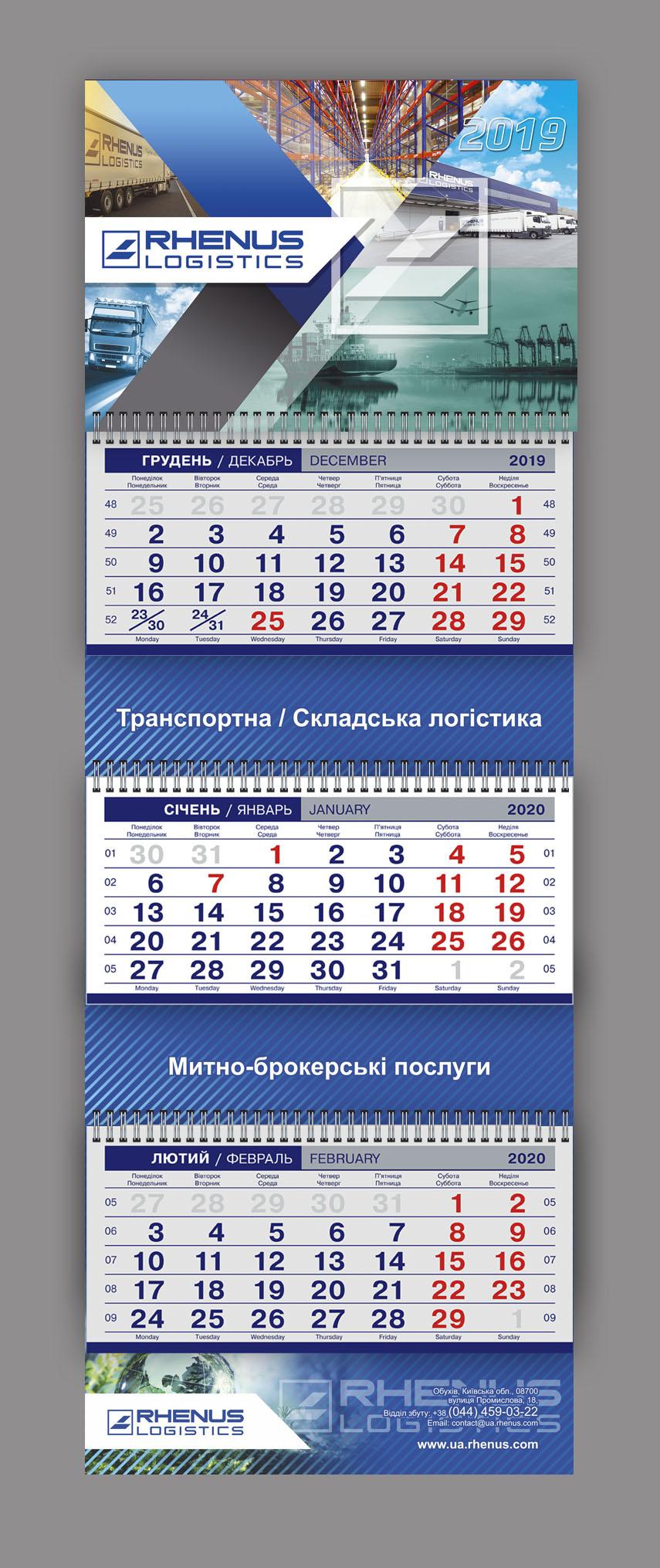 Дизайн квартального календаря логистической компании Rhenus 2020 Вариант №3 http://www.makety.top