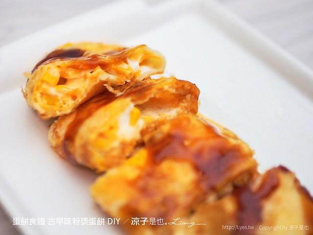 蛋餅食譜 古早味粉漿蛋餅 懶人簡單 起司玉米蛋餅 自製 diy 比例 diy