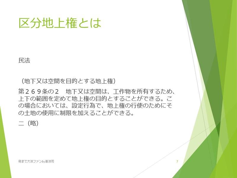 京葉線東京駅の登記と成田新幹線東京駅 (7)