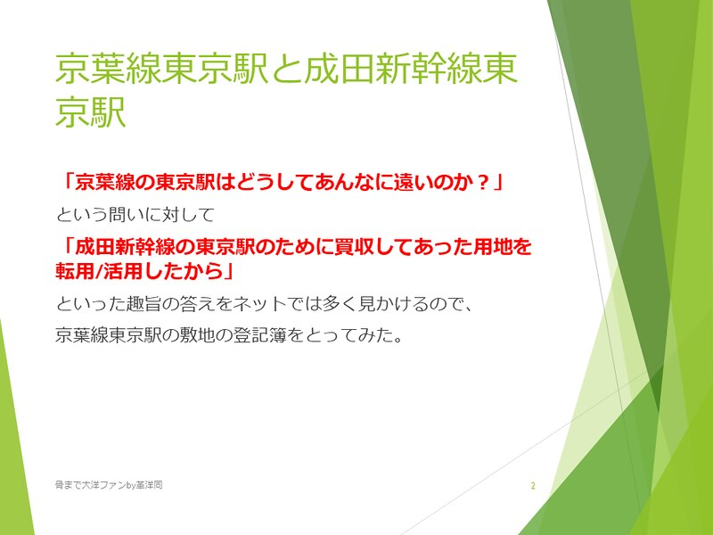 京葉線東京駅の登記と成田新幹線東京駅 (2)