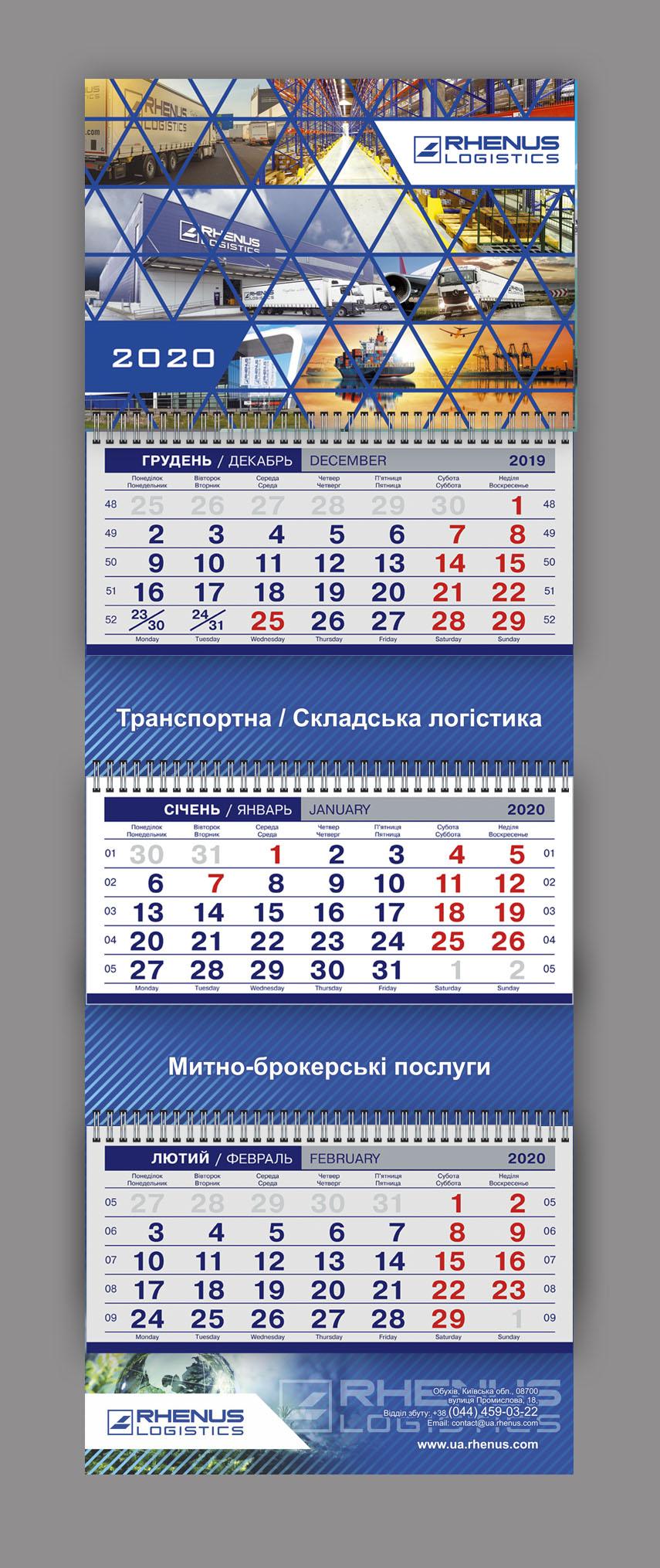 Дизайн квартального календаря логистической компании Rhenus 2020 Вариант №6 http://www.makety.top