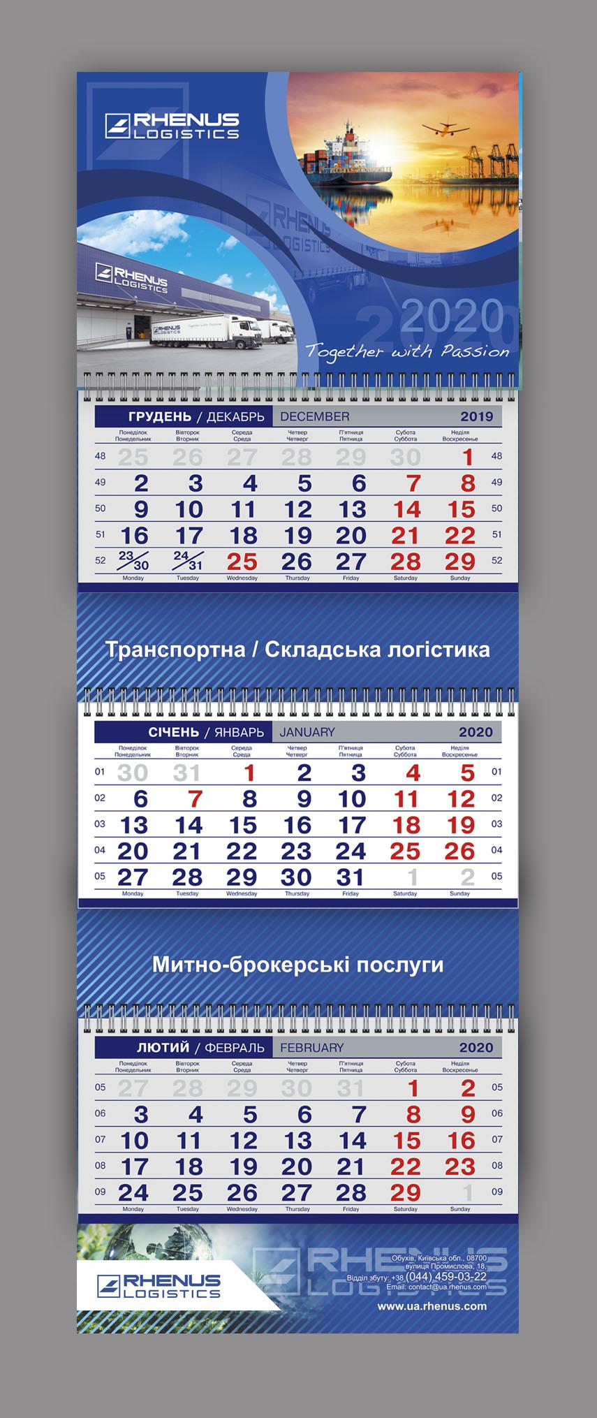 Дизайн квартального календаря логистической компании Rhenus 2020 Вариант №4 http://www.makety.top