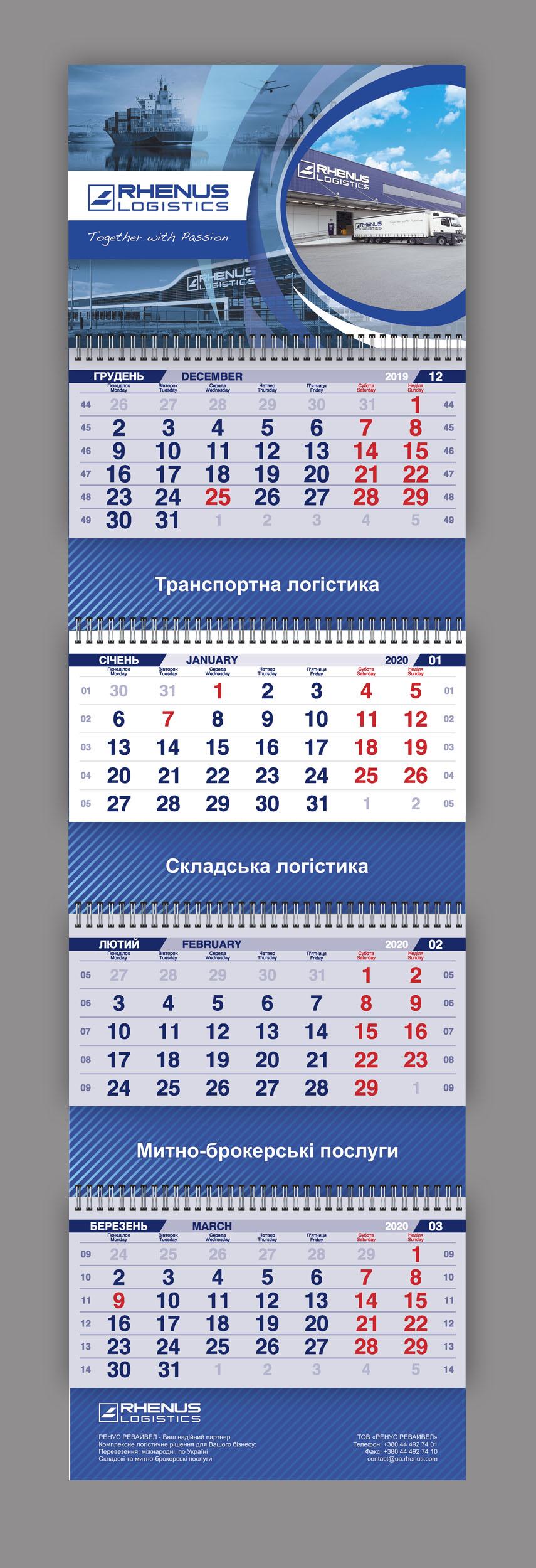 Дизайн квартального календаря логистической компании Rhenus 2020 Вариант №7 http://www.makety.top
