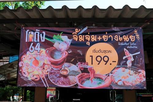 ร้านโกดัง64 ตะกั่วป่า พังงา