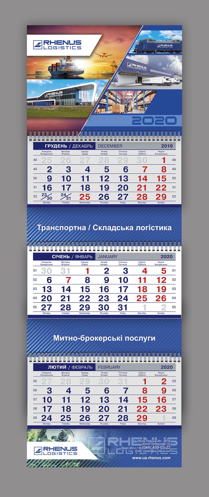 Дизайн квартального календаря логистической компании Rhenus 2020 Вариант №2 http://www.makety.top