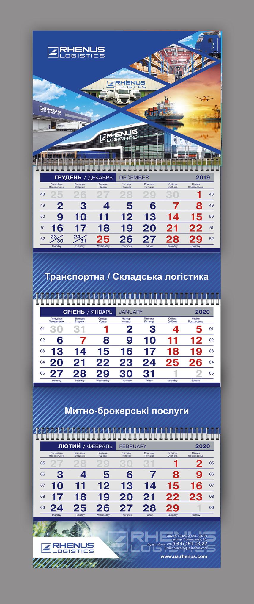 Дизайн квартального календаря логистической компании Rhenus 2020 Вариант №5 http://www.makety.top
