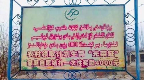 sterelization_advice_uyghur