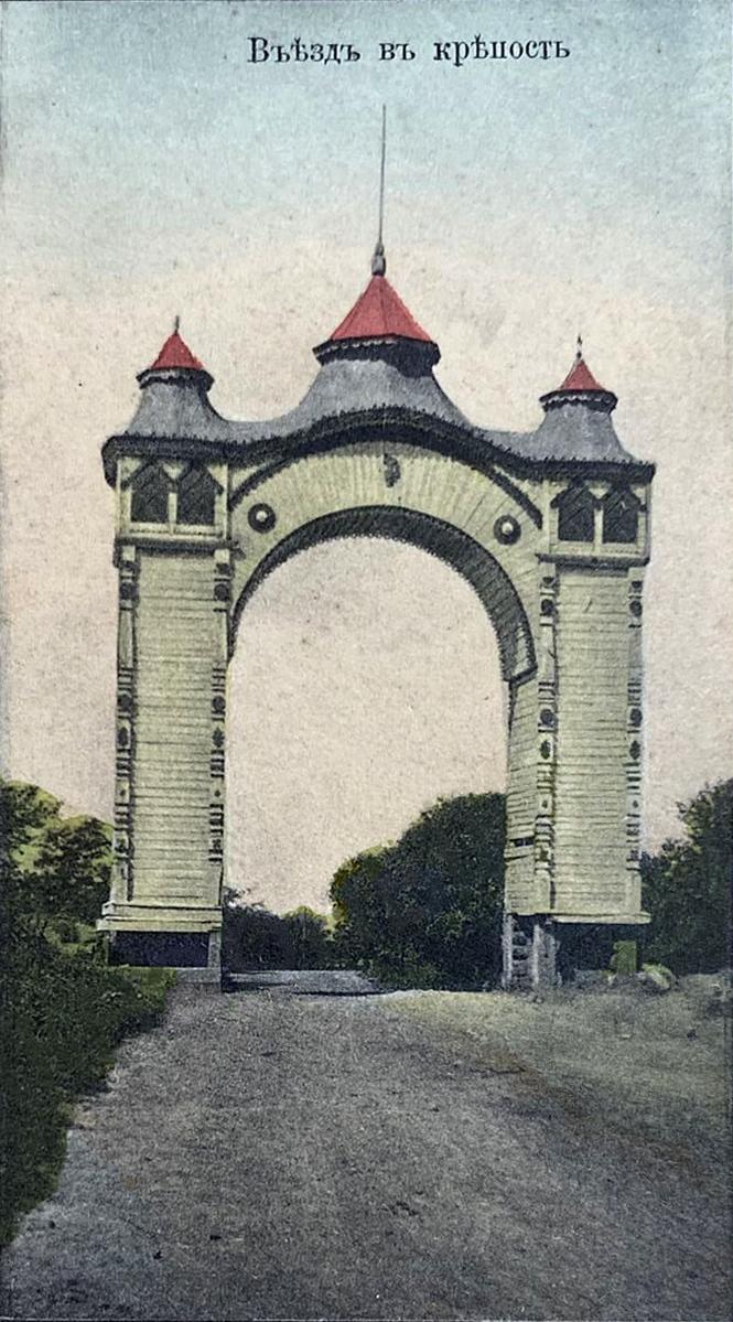 Въезд в Никольск-Уссурийскую крепость