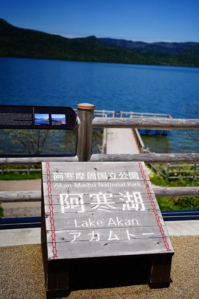 阿寒湖2021