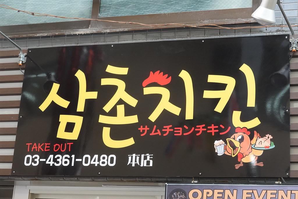 サムチョンチキン(桜台)