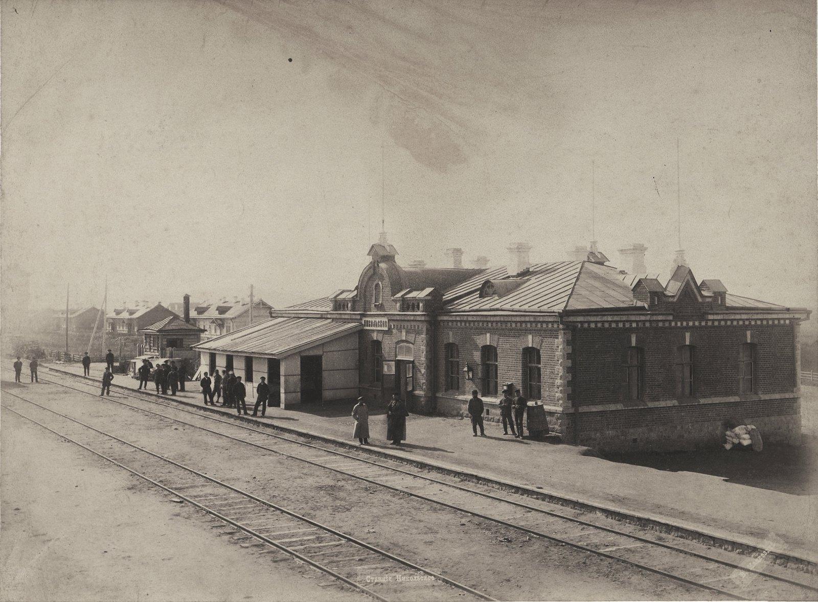 Станция Никольское. 1902
