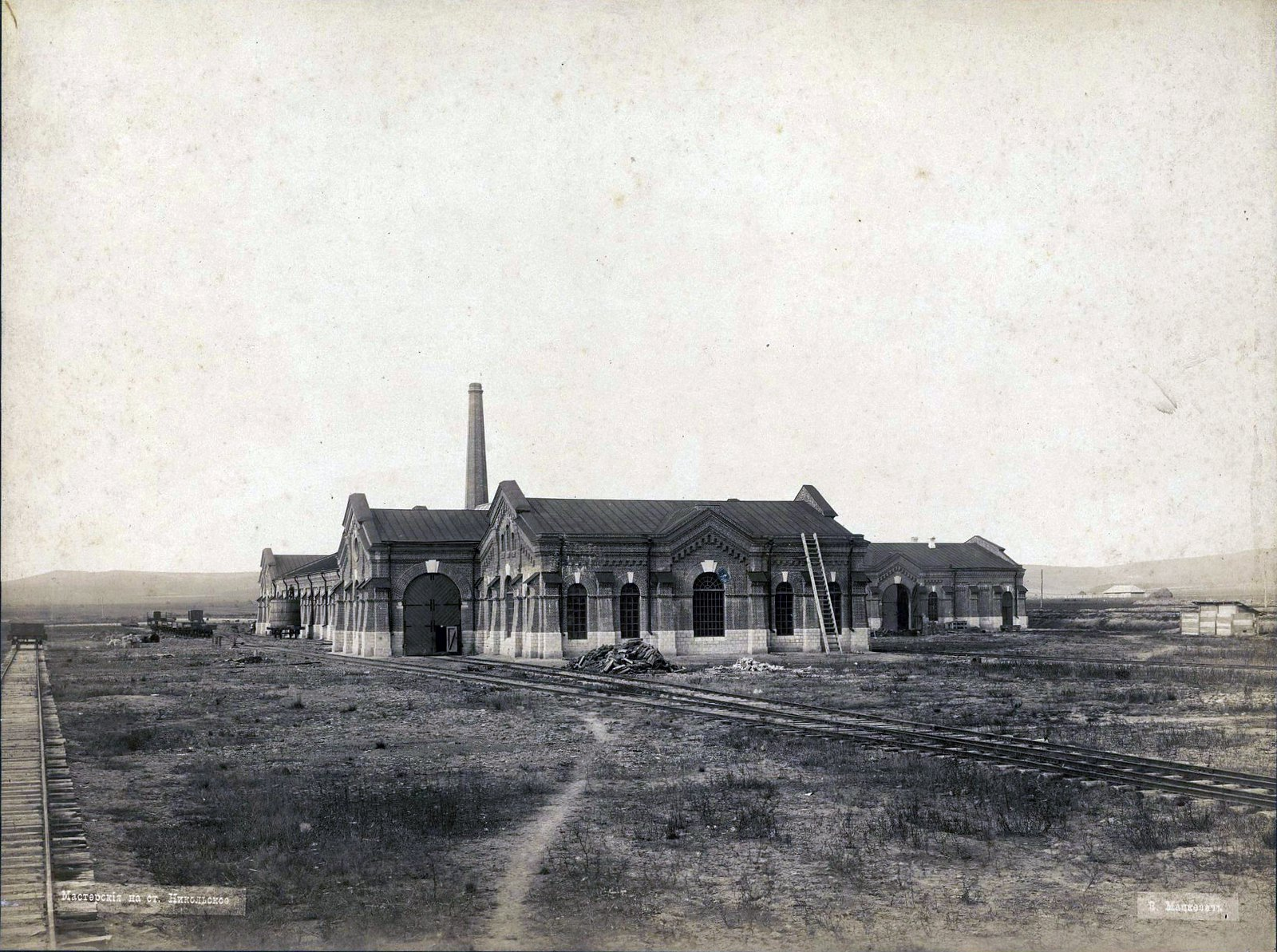 Мастерские на ст. Никольское. 1891