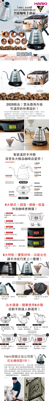 日本HARIO-V60雲朵不鏽鋼溫控細口壺EVT-80-HSV智能咖啡手沖壺介紹圖