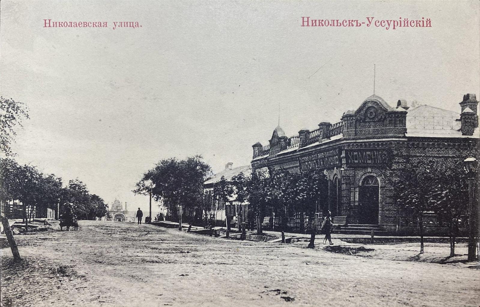 Николаевская улица