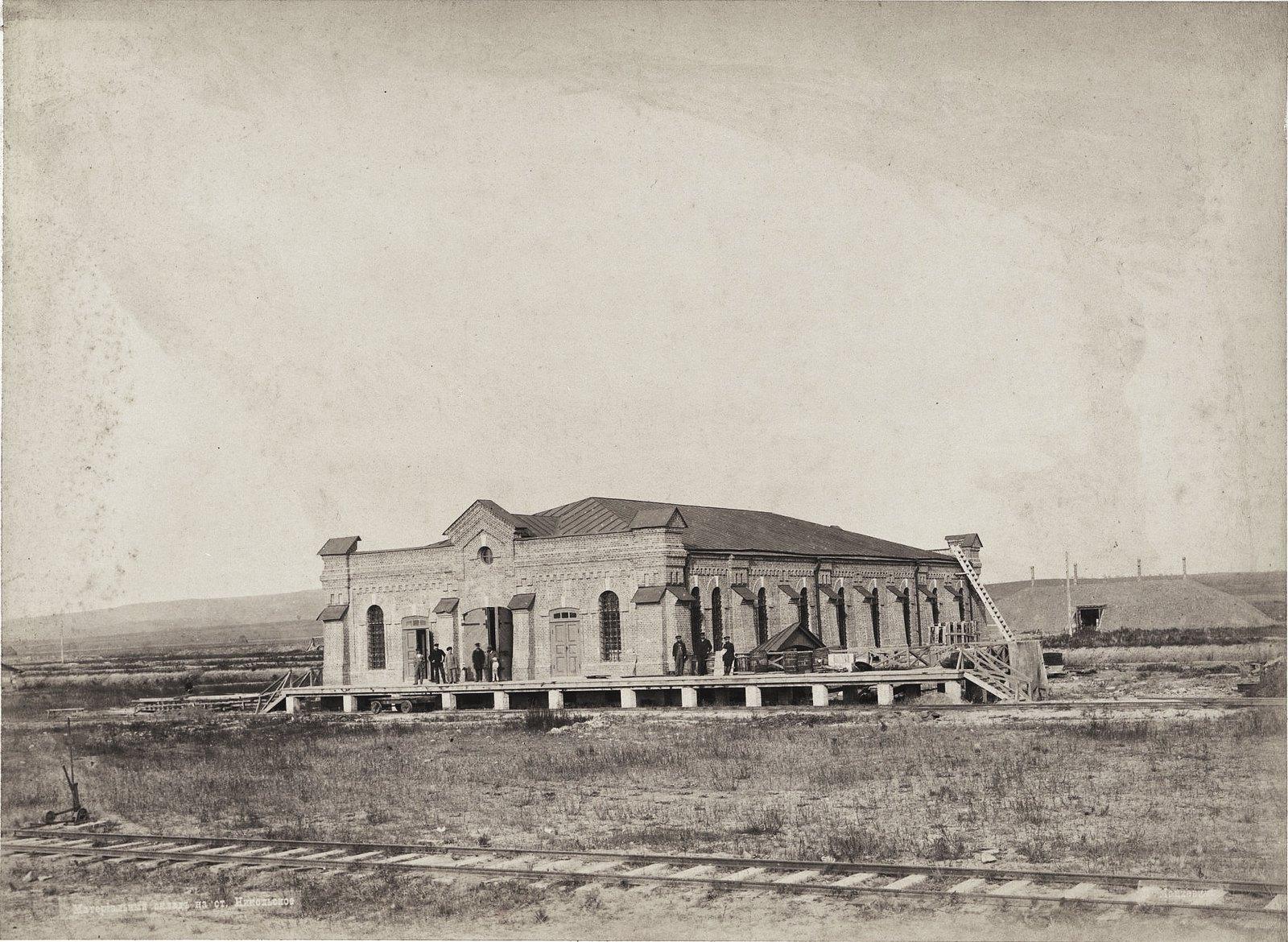 Материальный склад на станции Никольское. 1891