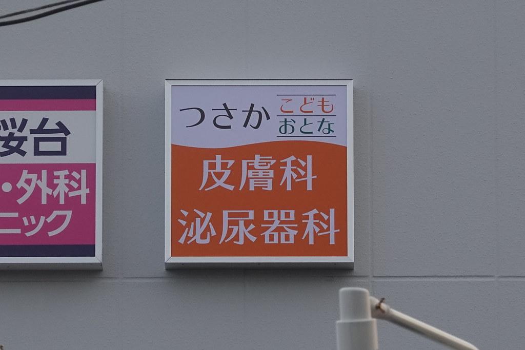 つかさ(新桜台)