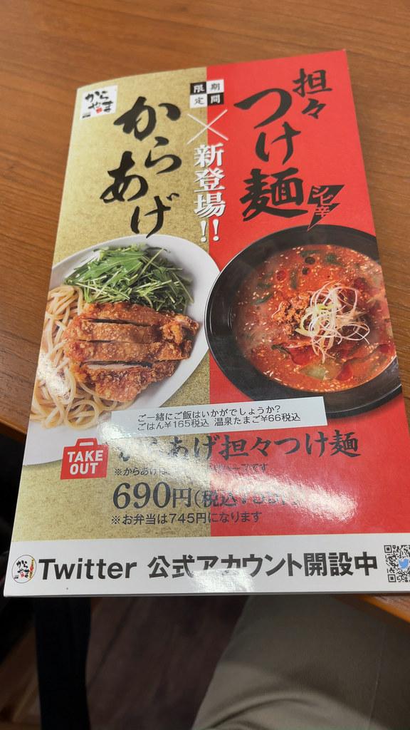 microsoft pix and karayama tsukemen