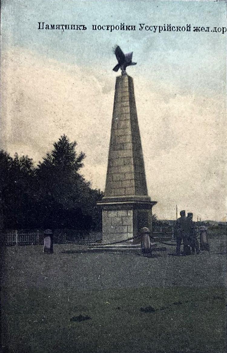 Памятник военным строителям Уссурийской железной дороги