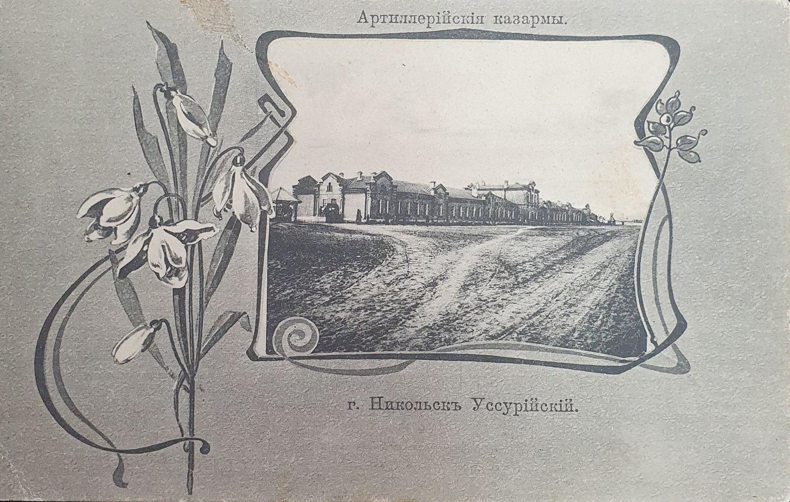 Артиллерийские казармы