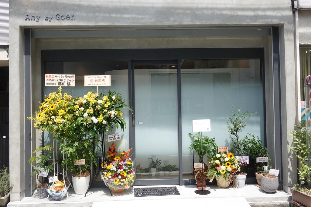 AnybyGoen(中村橋)