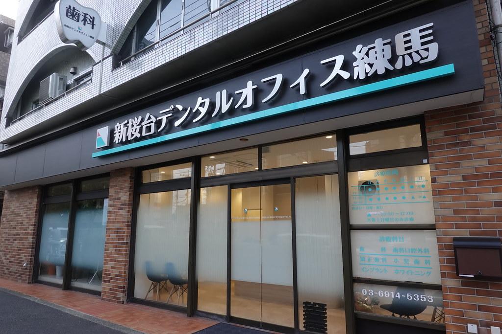新桜台デンタルオフィス練馬(練馬)