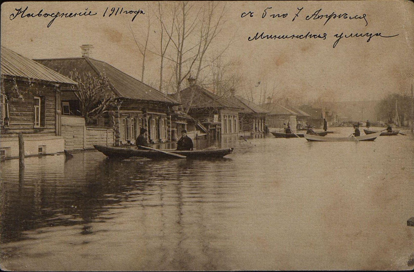Наводнение на Мининской улице. 5-7 апреля 1911