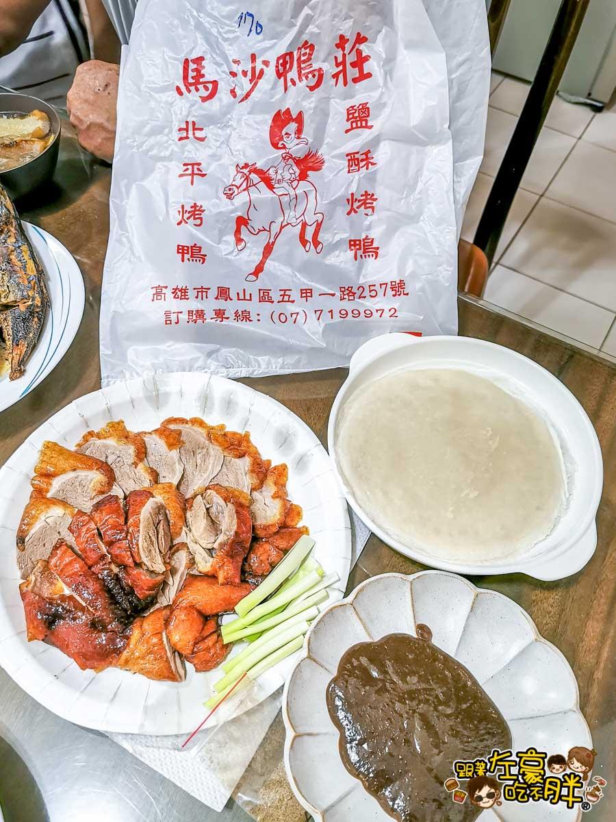 馬沙鴨莊 鳳山美食-10