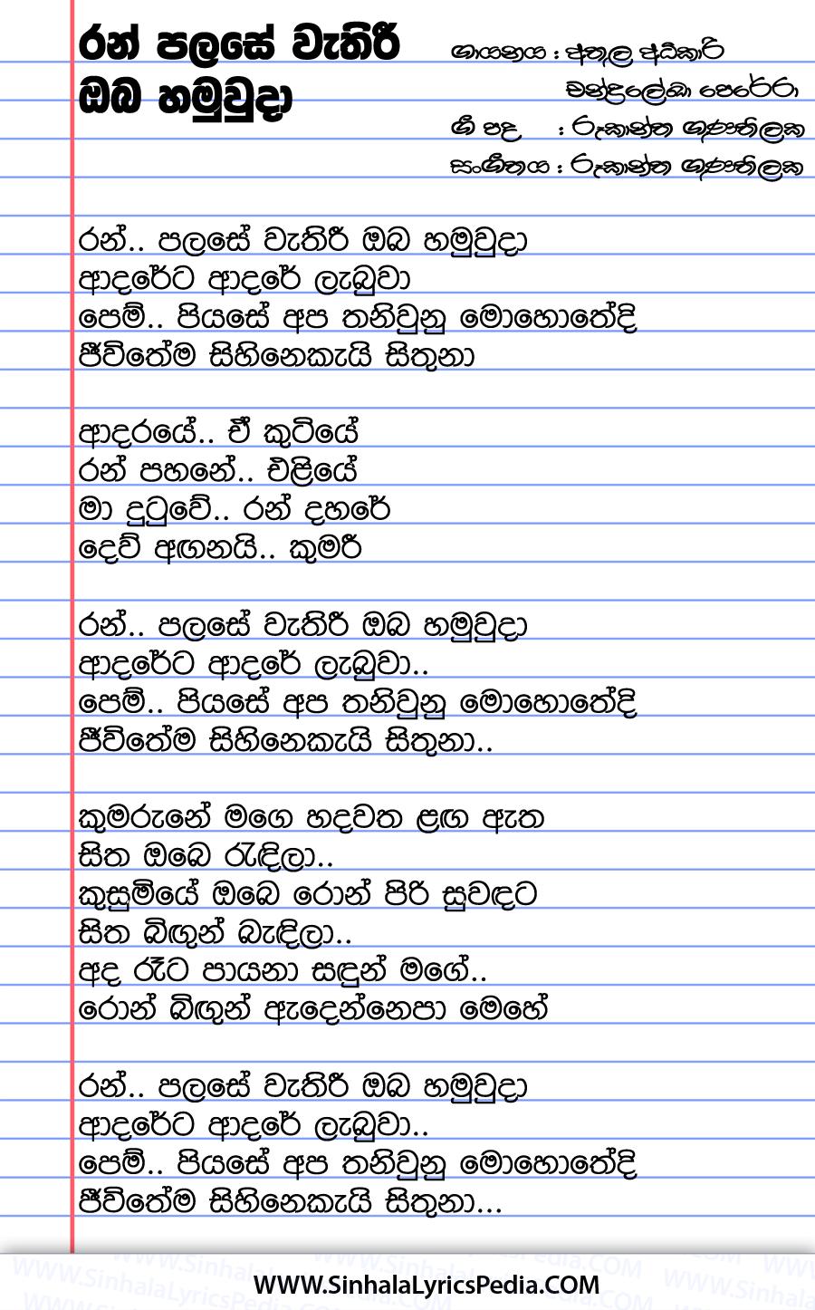 Ran Palase Wathiri Oba Hamu Wu Da Song Lyrics