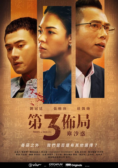 The HBO TV series 《第三佈局 塵沙惑》(Trinity of Shadows) is launching from Jun 13, 2021 on in Taiwan & Asia.